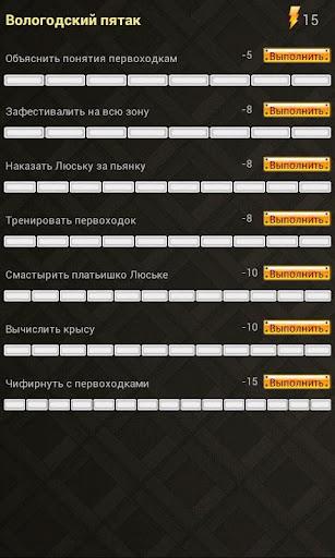 Новая Версия Тюряги На Андроид