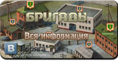 Вся информация о бригадах