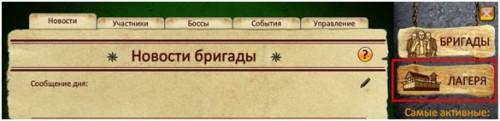 Меню Бригады
