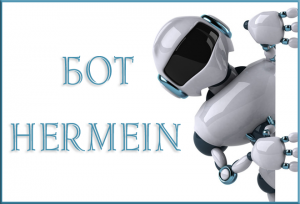 Онлайн бот Hermein